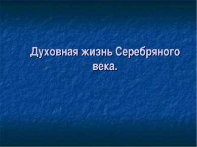 Духовная жизнь Серебряного века.