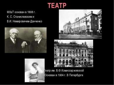 ТЕАТР МХаТ основан в 1898 г. К. С. Станиславским и В.И. Немировичем-Данченко ...