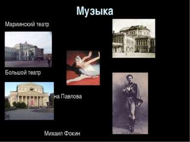 Музыка Мариинский театр Большой театр Анна Павлова Михаил Фокин