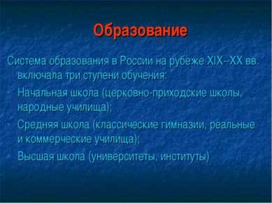 Образование Система образования в России на рубеже XIX--XX вв. включала три с...