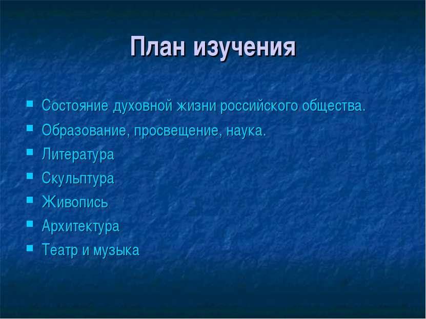 План изучения Состояние духовной жизни российского общества. Образование, про...