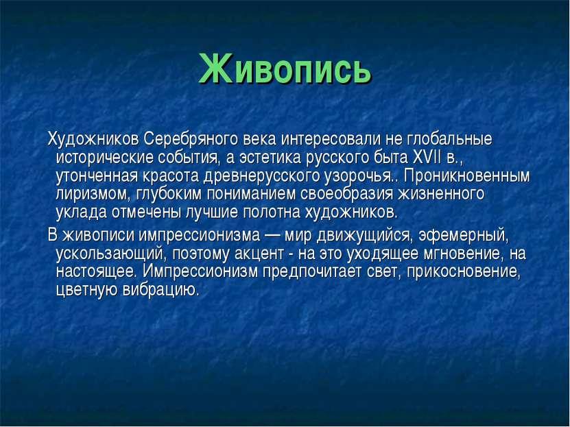 Живопись Художников Серебряного века интересовали не глобальные исторические ...