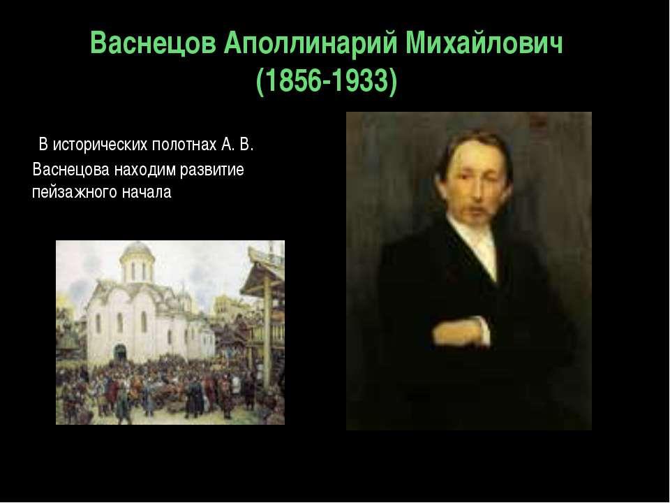 Васнецов Аполлинарий Михайлович (1856-1933) В исторических полотнах А. В...