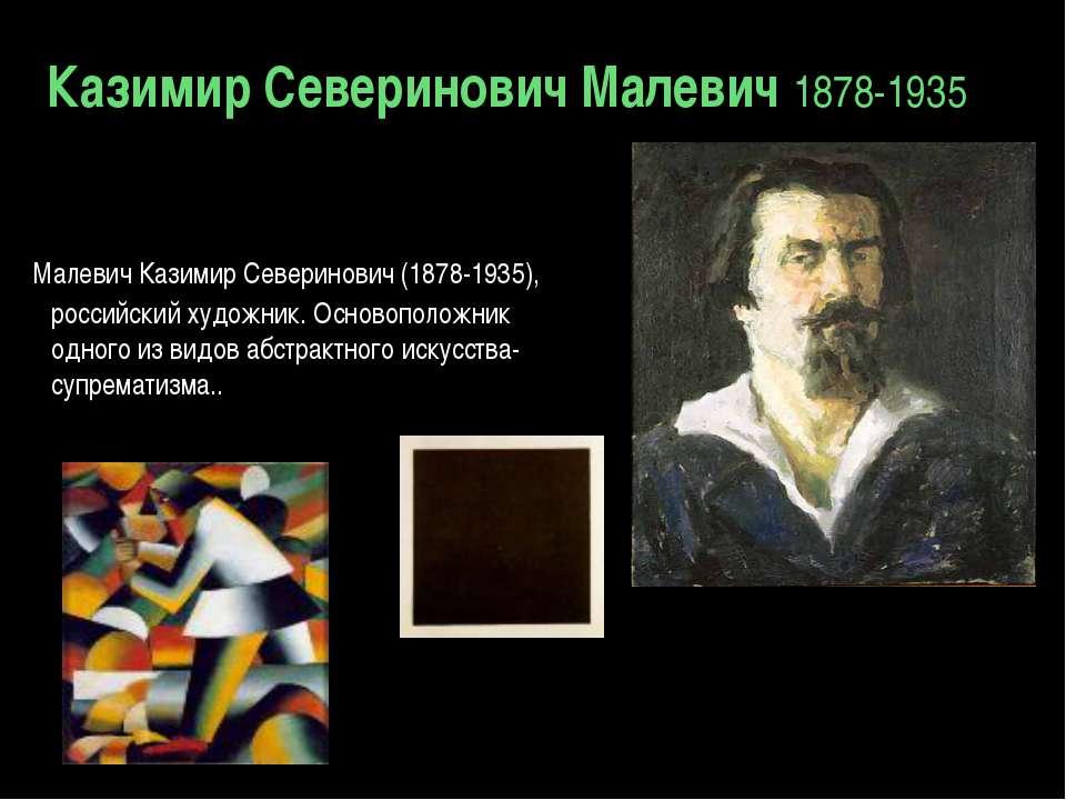 Казимир Северинович Малевич 1878-1935 Малевич Казимир Северинович (1878-1935)...
