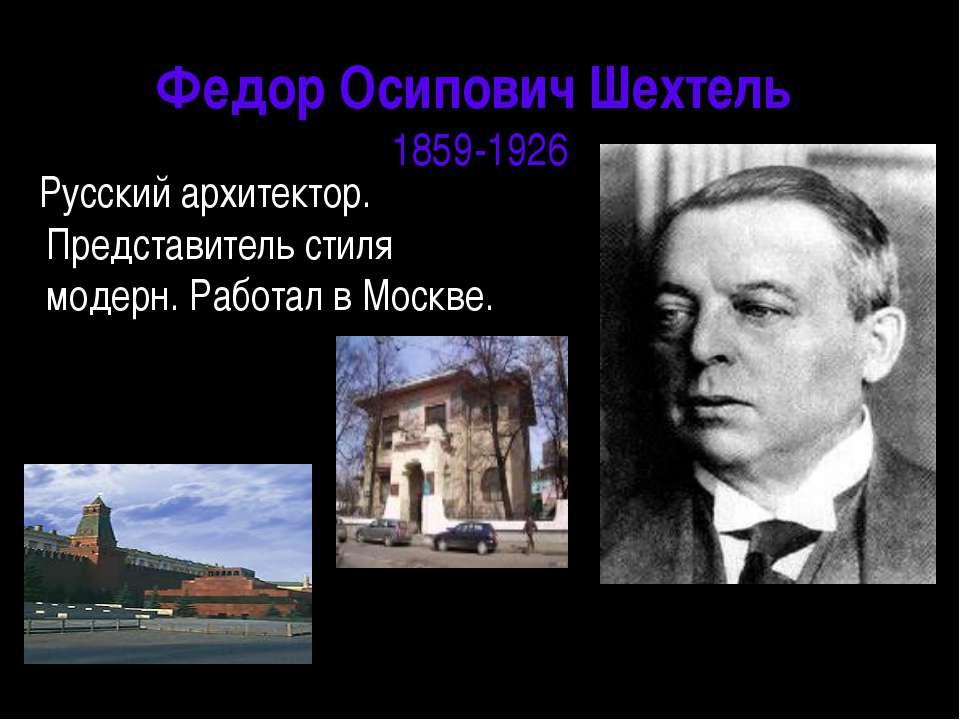 Федор Осипович Шехтель 1859-1926 Русский архитектор. Представитель стиля моде...