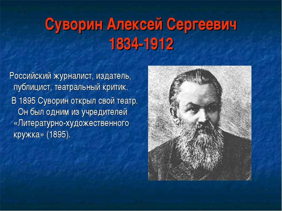 Суворин Алексей Сергеевич 1834-1912 Российский журналист, издатель, публицист...