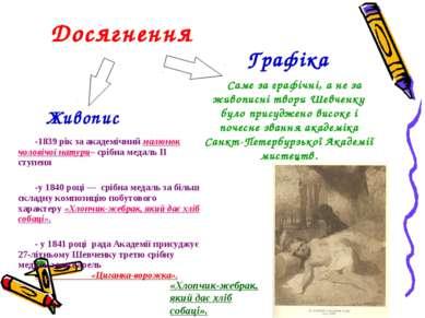 Досягнення Живопис Графіка Саме за графічні, а не за живописні твори Шевченку...