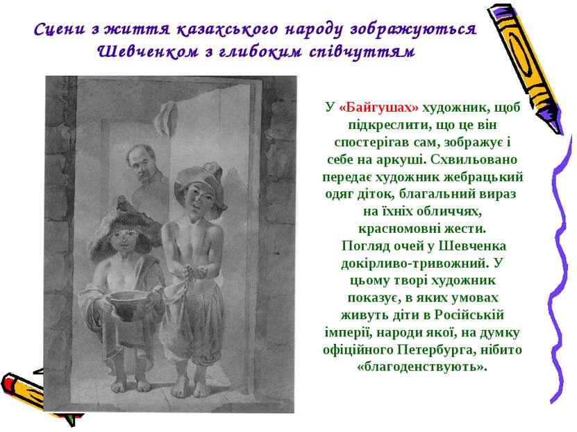 У «Байгушах» художник, щоб підкреслити, що це він спостерігав сам, зображує і...