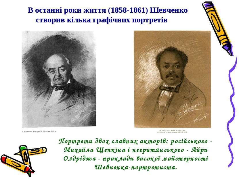 В останні роки життя (1858-1861) Шевченко створив кілька графічних портретів ...