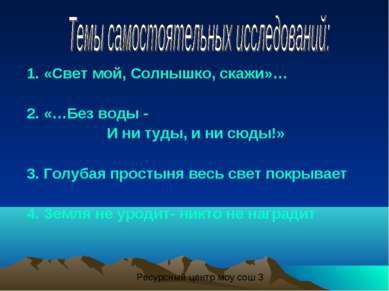 1. «Свет мой, Солнышко, скажи»… 2. «…Без воды - И ни туды, и ни сюды!» 3. Гол...
