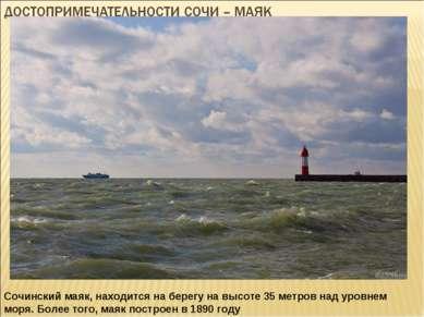 Сочинский маяк, находится на берегу на высоте 35 метров над уровнем моря. Бол...