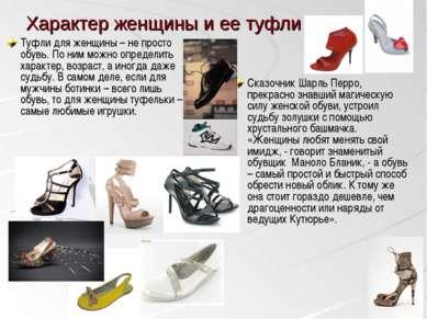 Характер женщины и ее туфли Туфли для женщины – не просто обувь. По ним можно...