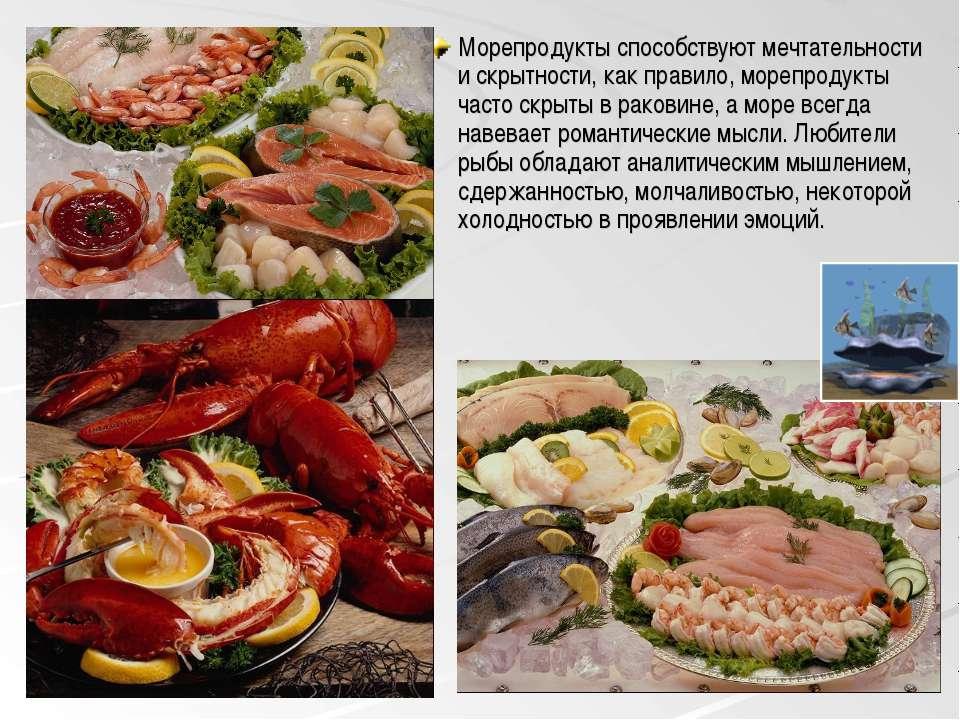 Морепродукты способствуют мечтательности и скрытности, как правило, морепроду...