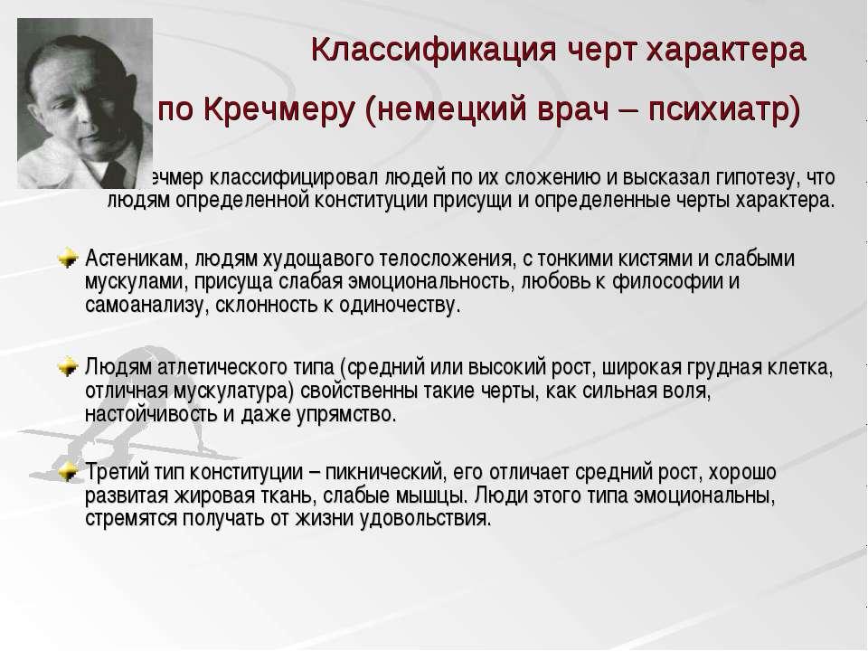 Классификация черт характера по Кречмеру (немецкий врач – психиатр) Кречмер к...