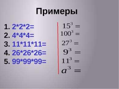Примеры 2*2*2= 4*4*4= 11*11*11= 26*26*26= 99*99*99=