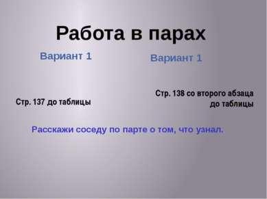 Работа в парах Стр. 137 до таблицы Стр. 138 со второго абзаца до таблицы Вари...