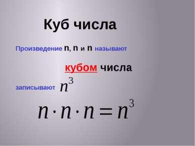 Куб числа Произведение n, n и n называют кубом числа записывают