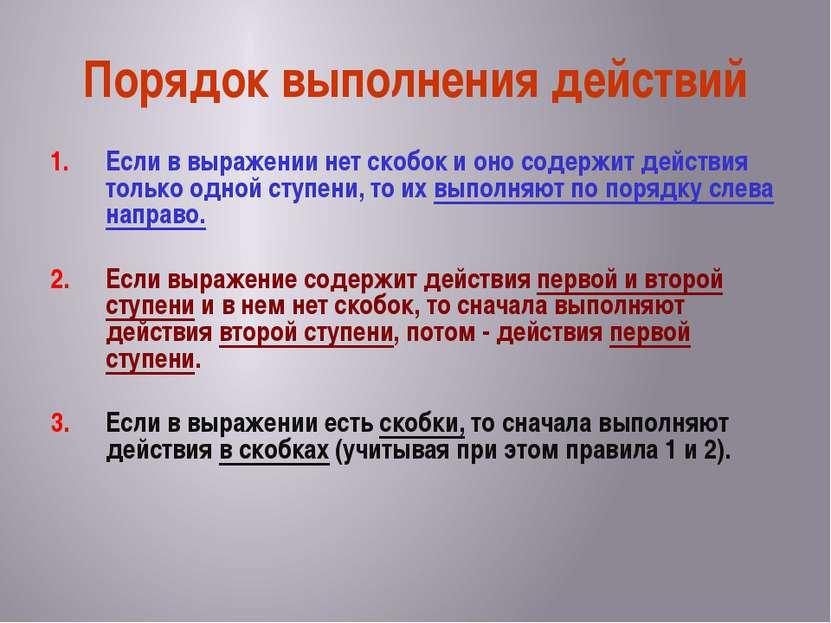 Порядок выполнения действий Если в выражении нет скобок и оно содержит действ...
