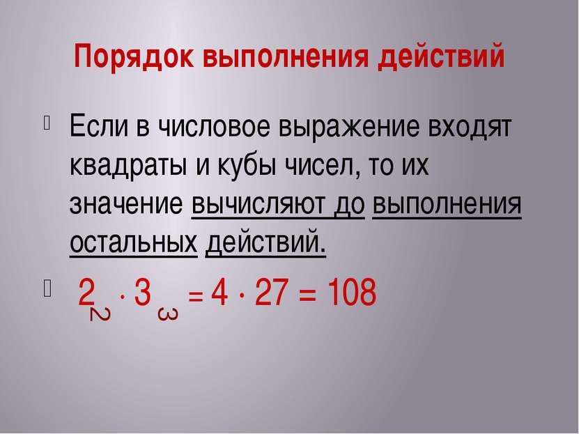 Порядок выполнения действий Если в числовое выражение входят квадраты и кубы ...