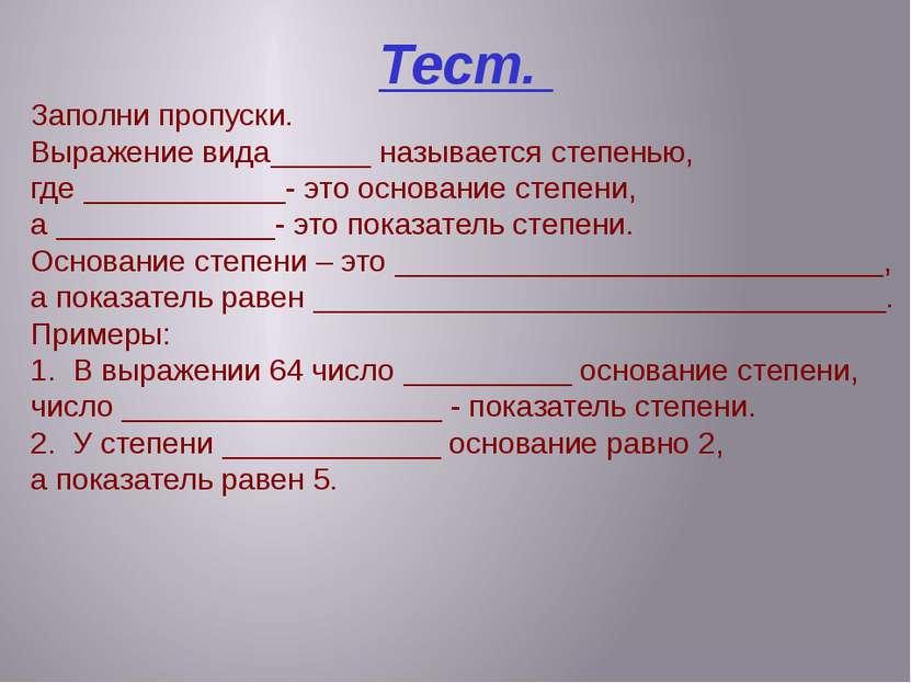 Тест. Заполни пропуски. Выражение вида______ называется степенью, где _______...