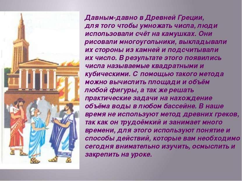 Давным-давно в Древней Греции, для того чтобы умножать числа, люди использова...