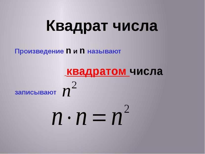 Квадрат числа Произведение n и n называют квадратом числа записывают