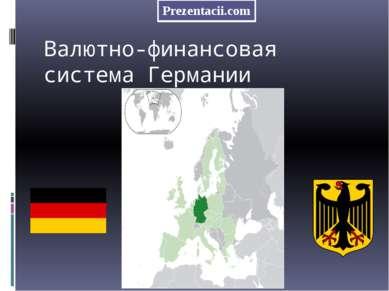 Валютно-финансовая система Германии