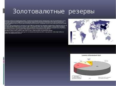 Золотовалютные резервы Золотовалютные резервы или международные резервы— вне...