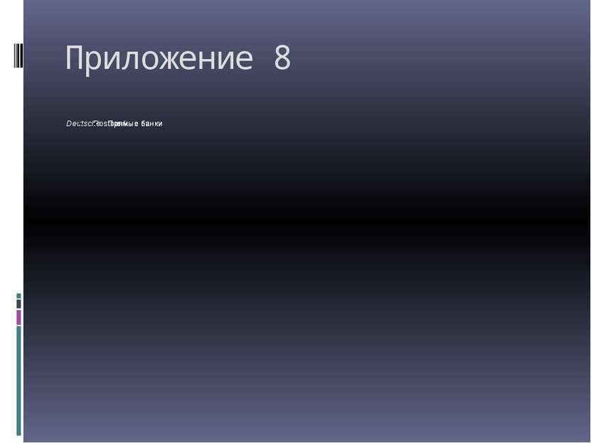 Приложение 8