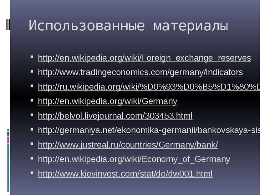 Использованные материалы http://en.wikipedia.org/wiki/Foreign_exchange_reserv...