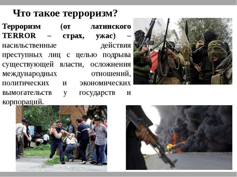Терроризм (от латинского TERROR – страх, ужас) – насильственные действия прес...