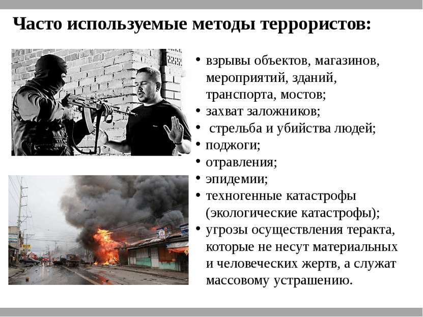 взрывы объектов, магазинов, мероприятий, зданий, транспорта, мостов; захват з...
