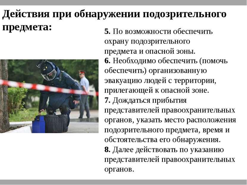 6. Необходимо обеспечить (помочь обеспечить) организованную эвакуацию людей с...