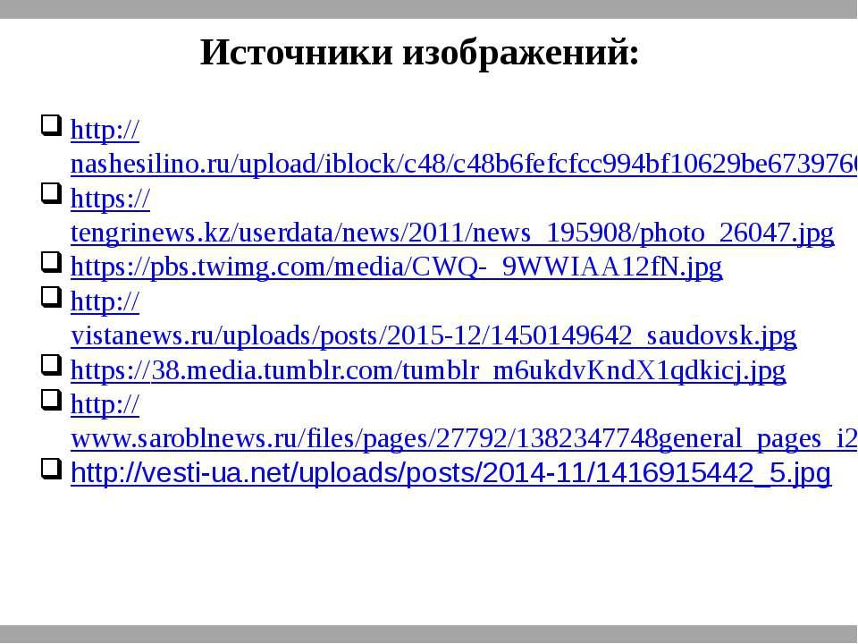 Источники изображений: http://nashesilino.ru/upload/iblock/c48/c48b6fefcfcc99...