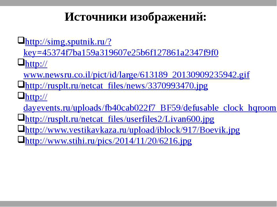 Источники изображений: http://simg.sputnik.ru/?key=45374f7ba159a319607e25b6f1...