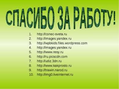 http://conec-sveta.ru http://images.yandex.ru http://wpbkids.files.wordpress....