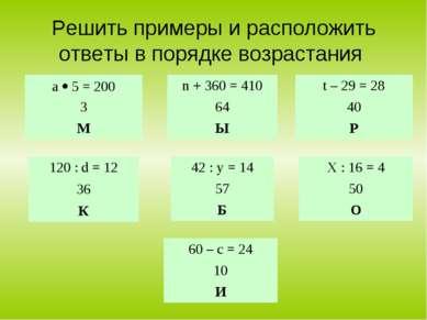 Решить примеры и расположить ответы в порядке возрастания а 5 = 200 3 М 60 – ...