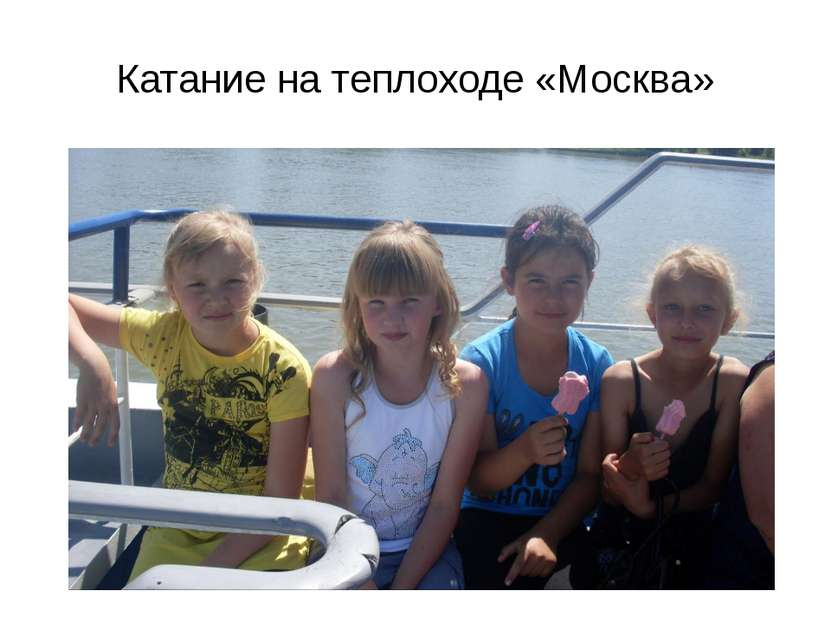 Катание на теплоходе «Москва»