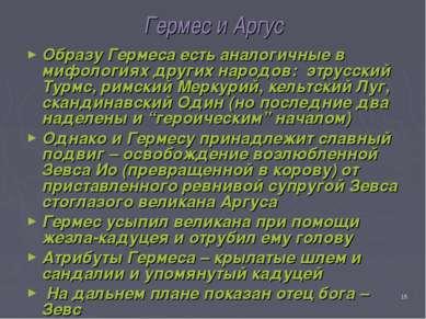 * Гермес и Аргус Образу Гермеса есть аналогичные в мифологиях других народов:...