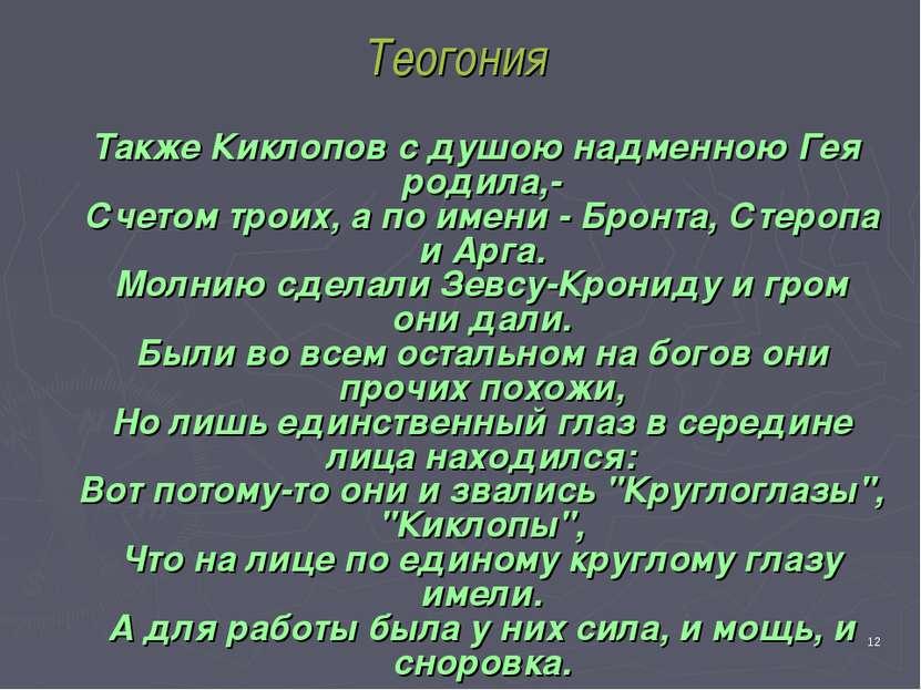 * Теогония Также Киклопов с душою надменною Гея родила,- Счетом троих, а по и...