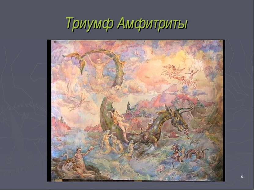 * Триумф Амфитриты