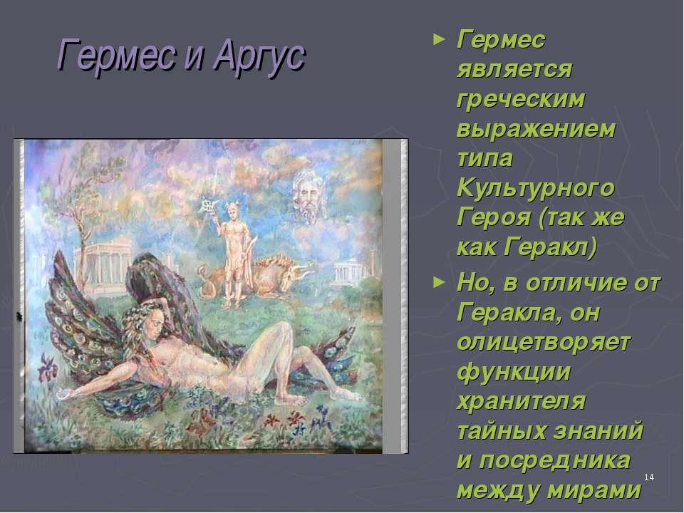 * Гермес и Аргус Гермес является греческим выражением типа Культурного Героя ...