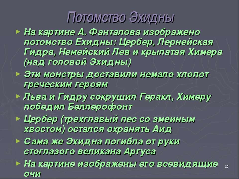 * Потомство Эхидны На картине А. Фанталова изображено потомство Ехидны: Цербе...