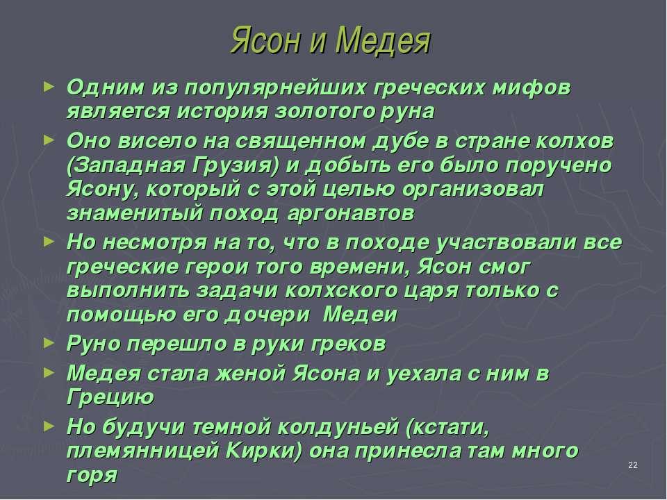 * Ясон и Медея Одним из популярнейших греческих мифов является история золото...
