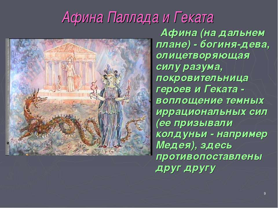 * Афина Паллада и Геката Афина (на дальнем плане) - богиня-дева, олицетворяющ...