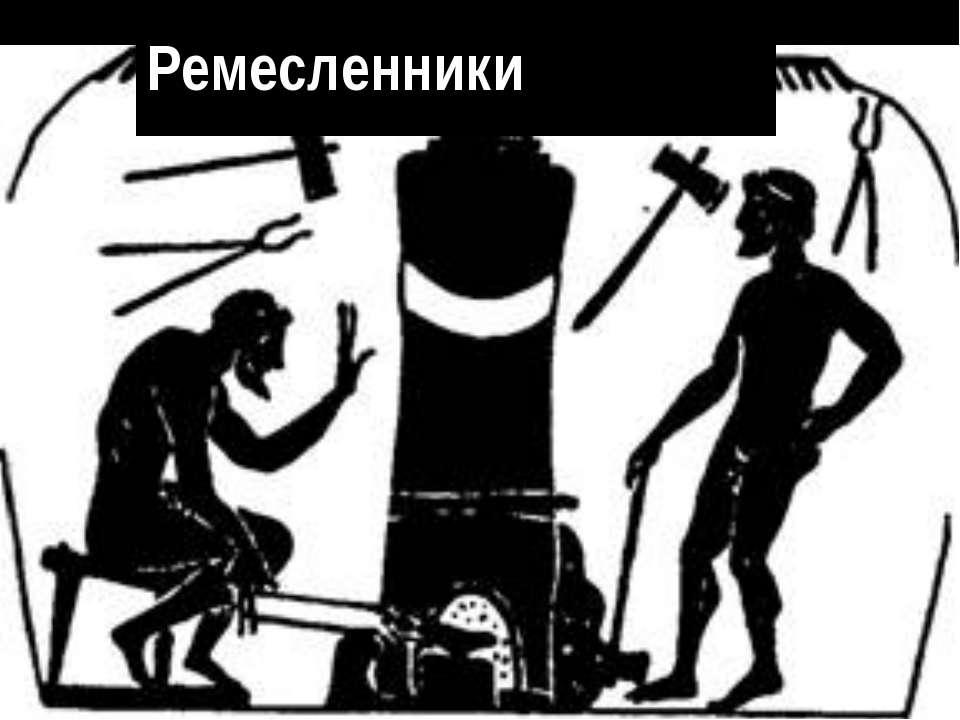 Ремесленники