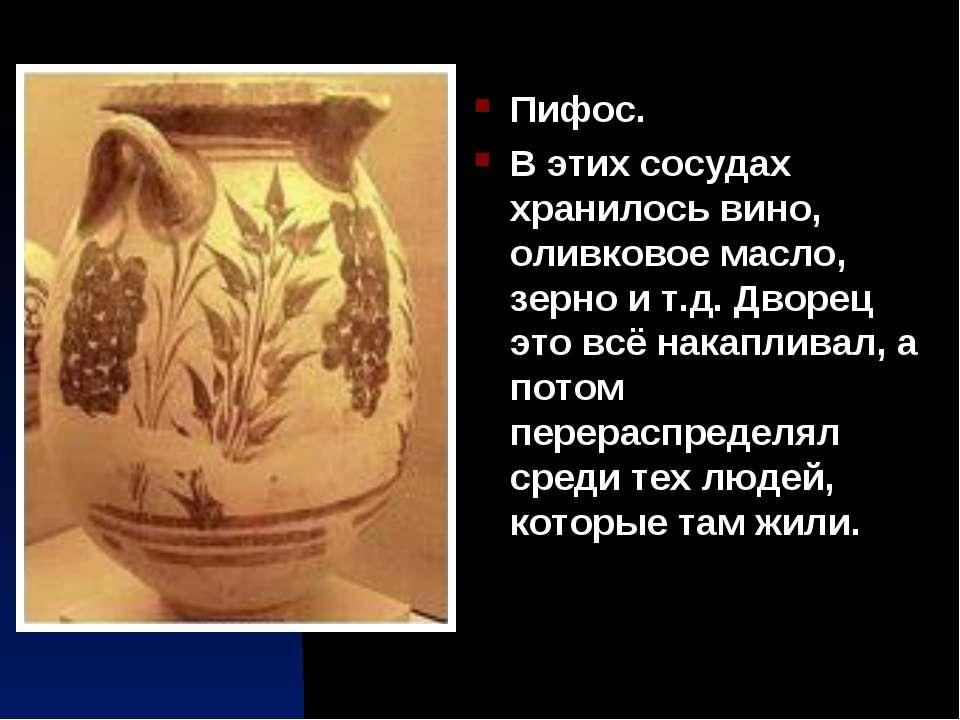Пифос. В этих сосудах хранилось вино, оливковое масло, зерно и т.д. Дворец эт...