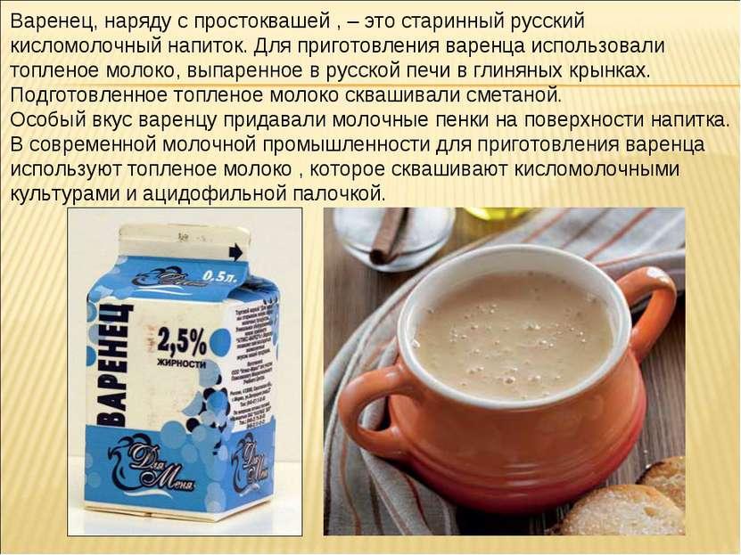 Варенец, наряду с простоквашей , – это старинный русский кисломолочный напито...