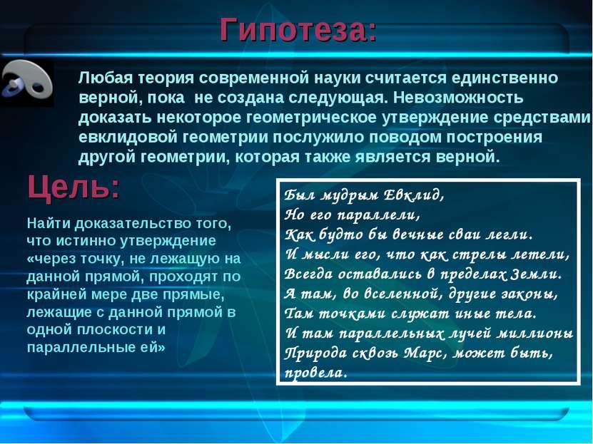 Гипотеза: Любая теория современной науки считается единственно верной, пока н...