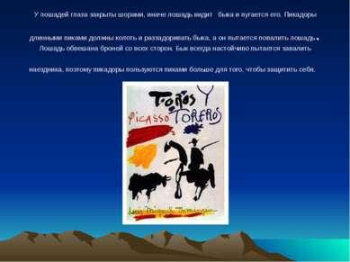 У лошадей глаза закрыты шорами, иначе лошадь видит быка и пугается его. Пикад...
